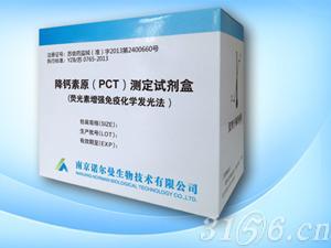 降钙素原(PCT)测定试剂盒招商