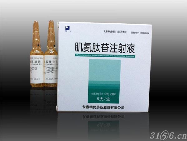 肌氨肽苷注射液