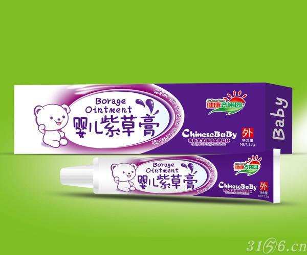 婴幼儿紫草膏