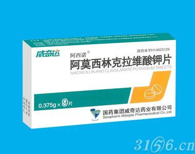 阿莫西林克拉维酸钾片-9片