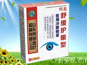 可亮舒缓护眼型型医用冷敷眼罩