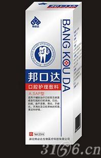 邦口达(口腔护理敷料)