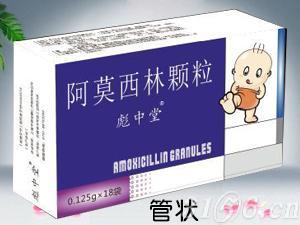 阿莫西林颗粒18袋