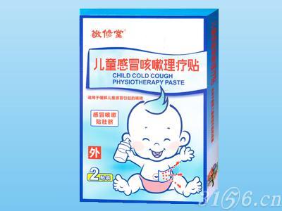 兒童感冒咳嗽理療貼