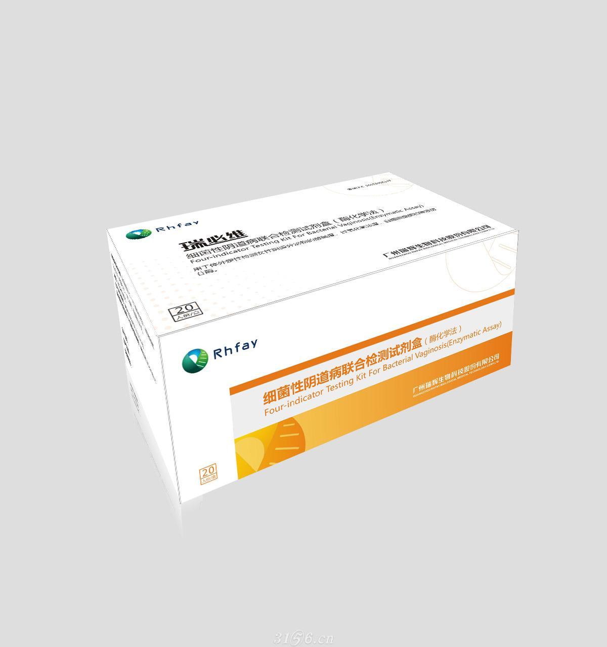 细菌性阴道炎五联检测试剂盒