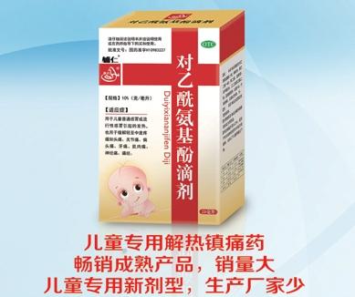 辅仁对乙酰氨基酚滴剂