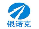 廣州銀諾克生物科技有限公司