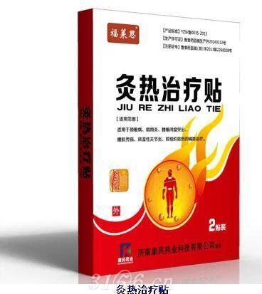 福莱思灸热治疗贴|膏药代加工