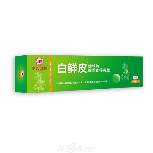 享氏健民白鲜皮(四季止痒凝胶)