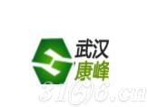 武汉康峰生物工程有限公司