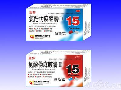 氨酚伪麻胶囊小盒15粒招商