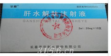 肝水解肽注射液