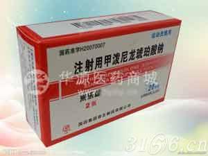 注射用甲潑尼龍琥珀酸鈉