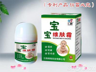 宝宝维肤霜
