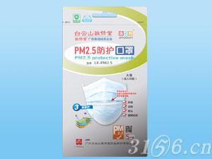 PM2.5日用防護口罩平面成人款( 通用型)