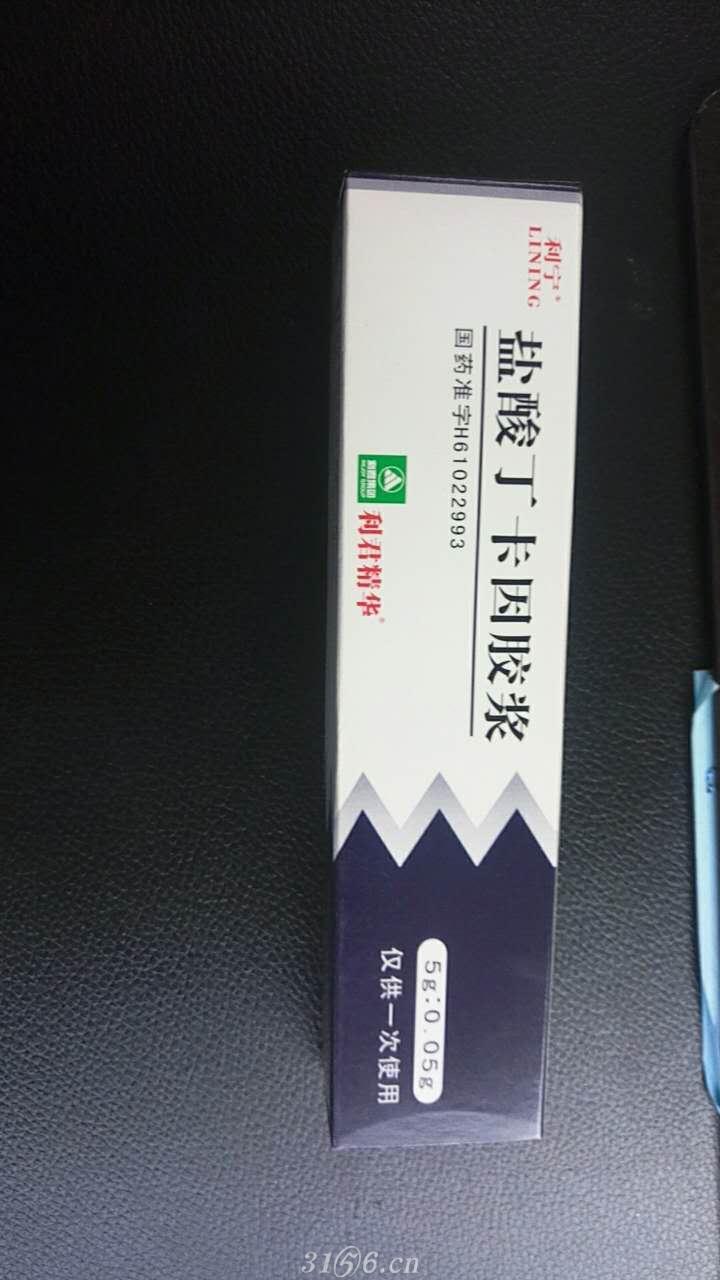 盐酸丁卡因胶浆(利宁)