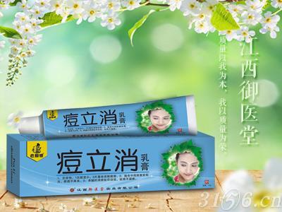 老赖铍痘立消乳膏