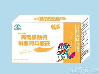 葡萄糖酸锌口服液招商