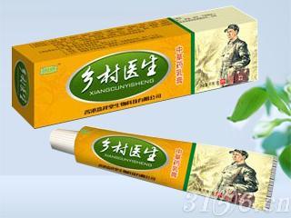 乡村医生中草药乳膏