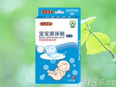 寶寶游泳貼