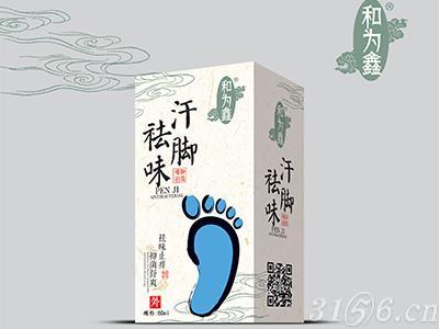 汗脚祛味抑菌喷剂