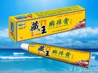 藏王癣痒膏