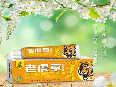老赖铍老虎草中药乳膏