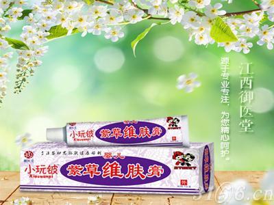 小玩铍紫草维肤膏