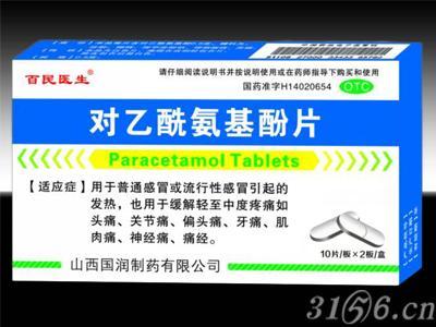 对乙酰氨基酚片