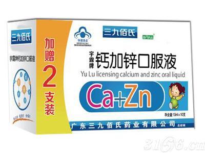 三九佰氏钙加锌口服液