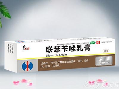 联苯苄唑乳膏