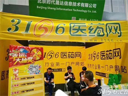 第77届全国药品交易会(上海药交会)布展篇