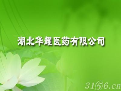 华耀医药:年增速22.6% 销售额达1.2亿