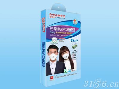 (新国际)日常防护型口罩鱼型带呼吸阀成人款