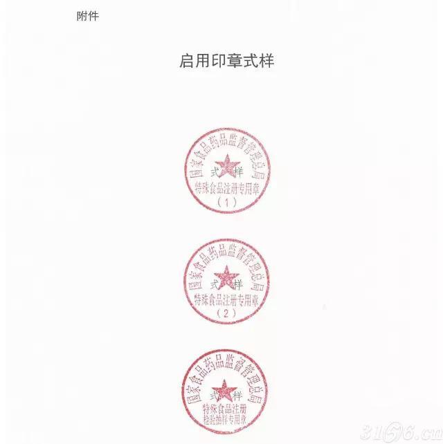 奶粉、保健品等注册启用全新专用章
