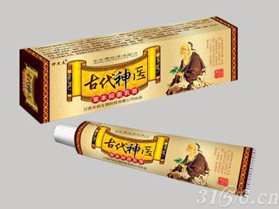古代神医-草本抑菌乳膏