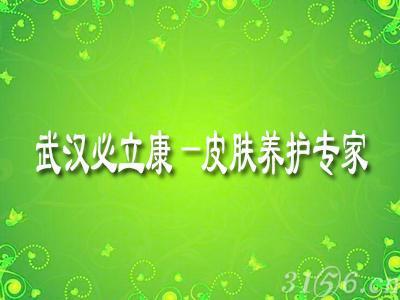 武汉必立康—皮肤养护专家