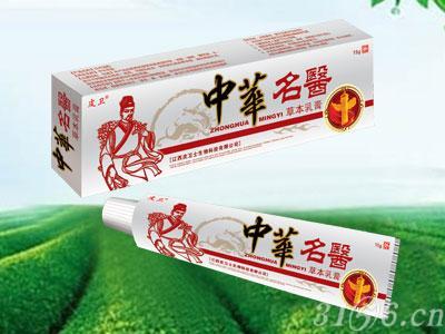 中華名醫草本乳膏