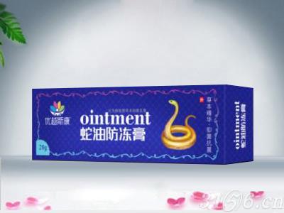 蛇油防凍膏