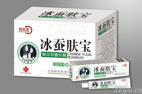 冰蚕肤宝-草本抑菌软膏