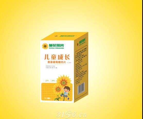 葵花阳光儿童成长氨基葡萄糖钙片