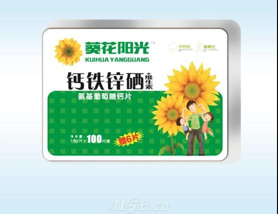 葵花阳光钙铁锌硒维生素氨基葡萄糖钙片(铁盒)