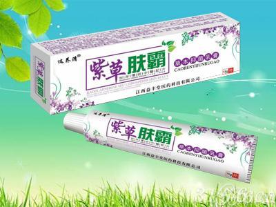 紫草肤霸草本抑菌乳膏