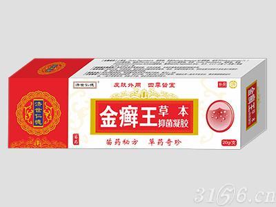金廯王本抑菌乳膏
