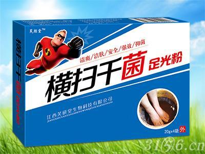 横扫千菌足光粉