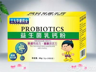 三九华康-益生菌乳钙粉招商