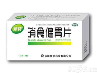 消食健胃片(48片装)招商