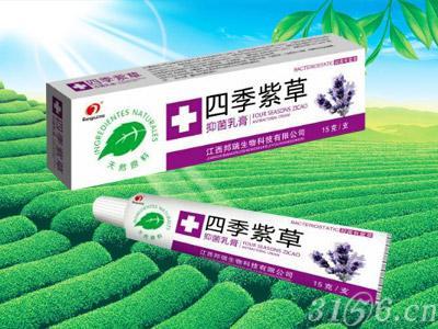 四季紫草抑菌乳膏