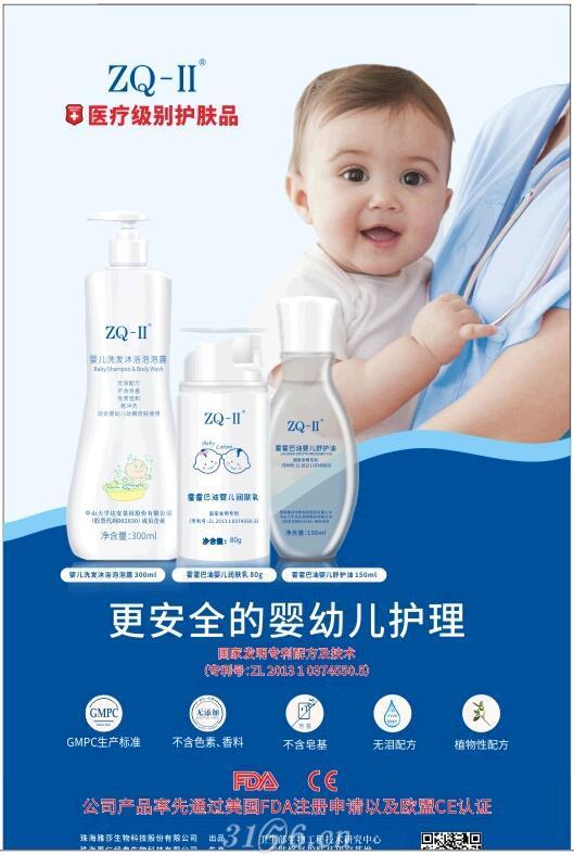 婴儿洗发沐浴泡泡露