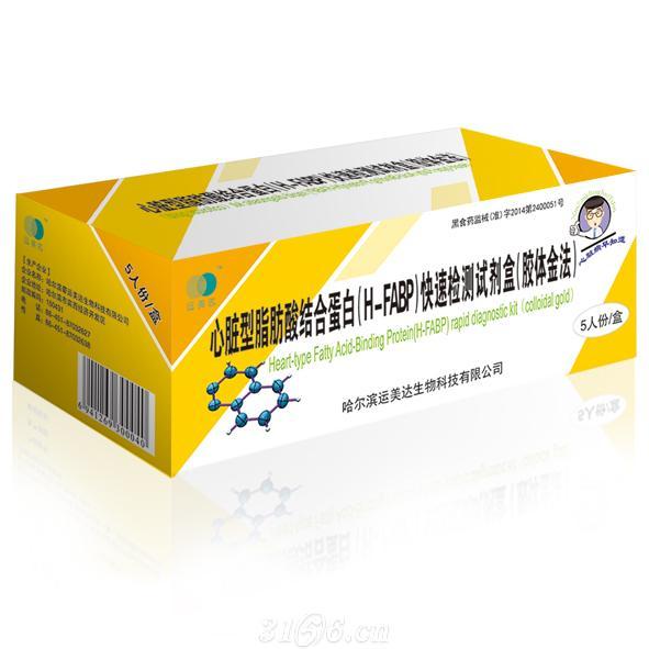 心脏型脂肪酸结合蛋白(H-FABP)快速检测试剂盒(胶体金)